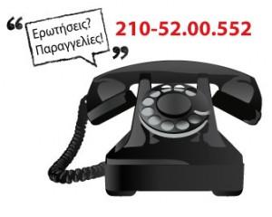Τηλεφωνικές παραγγελίες 210-5200552